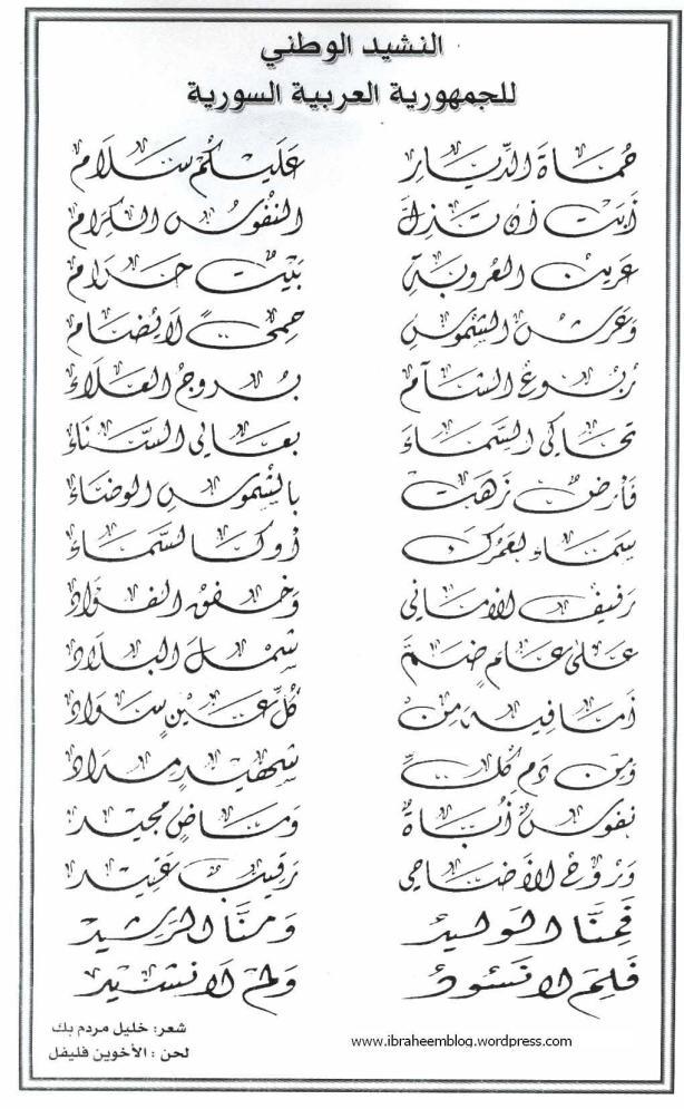 النشيد العربي السوري - 1 -
